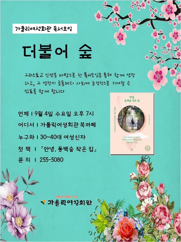 독서모임 포스터.png